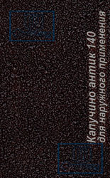 Порошковое напыление капучино антик 140
