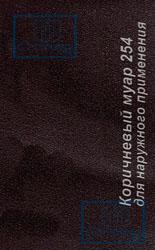 Порошковое напыление коричневый муар 254