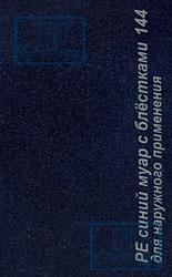 Порошковое напыление РЕ синий муар с блёстками 144