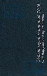 Порошковое напыление серый муар матовый 7016