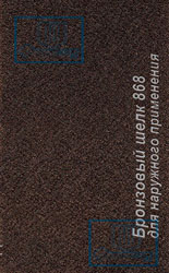 Порошковое напыление бронзовый шёлк 868
