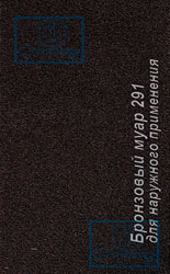 Порошковое напыление бронзовый муар 291