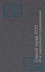 Порошковое напыление серый муар 3131