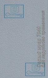 Порошковое напыление серый муар 7040