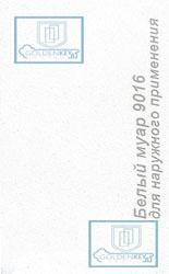 Порошковое напыление белый муар 9016