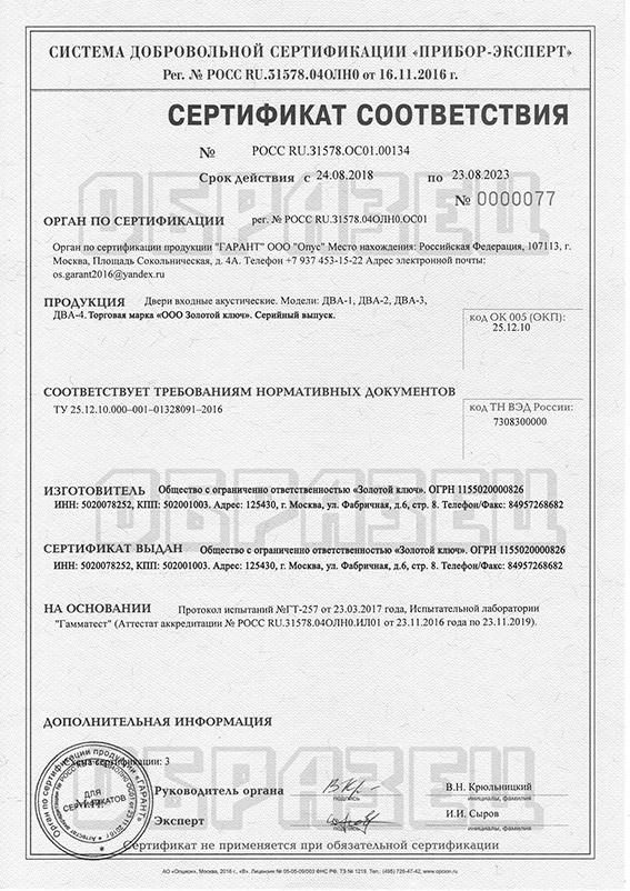 Сертификат на акутисческую входную металлическую дверь
